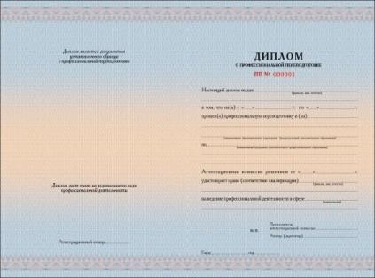 Документоведение и делопроизводство